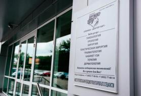 Клиника «Доктор КИТ» (Ставрополь)