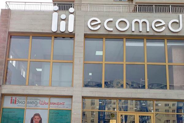Здание клиники «Экомед Плюс» (Астана)