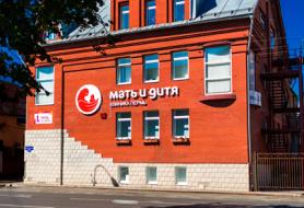 Клиника «Мать и дитя» (Пермь)