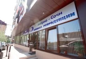Клиника репродукции «Эмбрио» (Сочи)
