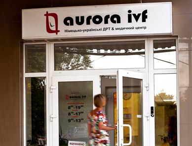 Медицинский центр «Аврора ВРТ» (Днепр)
