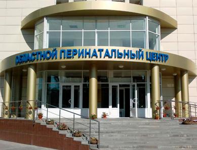 Ростовской областной перинатальный центр