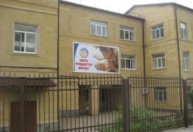 Ставропольский краевой клинический перинатальный центр