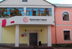 Центр охраны здоровья семьи и репродукции «Красная горка» (Кемерово)