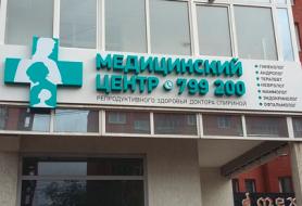 Центр репродуктивного здоровья доктора Спириной (Томск)