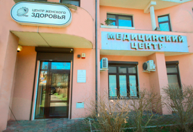 Центр женского здоровья (Калининград)