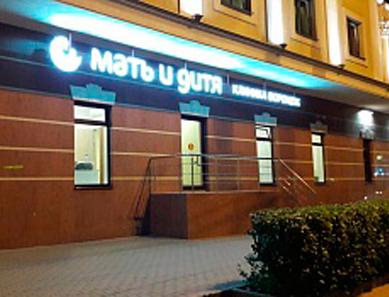 Клиника «Мать и дитя» (Воронеж)
