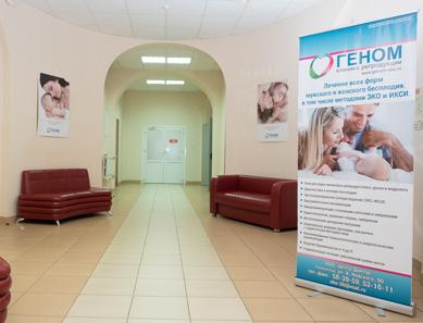 Клиника репродуктивного здоровья и ЭКО «Геном» (Калининград)