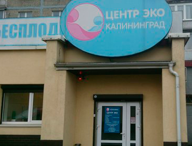 Клиника «Центр ЭКО» (Калининград)