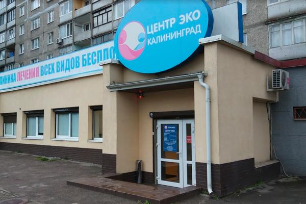 Здание клиники «Центр ЭКО» (Калининград)