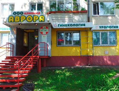 Медицинский центр «Аврора» (Кемерово)