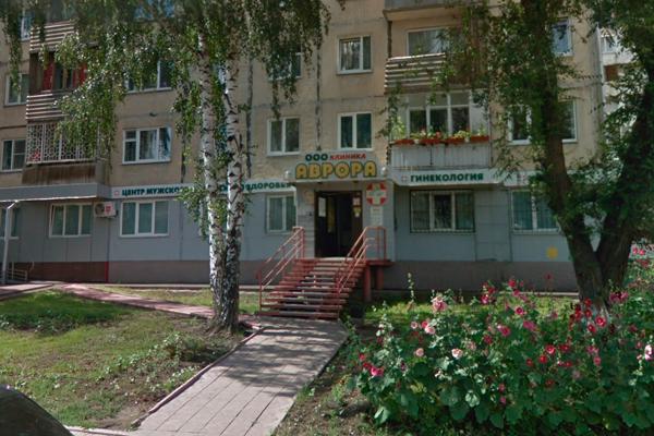 Расположение медицинского центра «Аврора» (Кемерово)