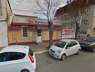 Медицинский центр «Эс Клиник» (Астрахань)