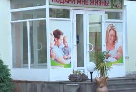 Республиканский центр охраны здоровья семьи и репродукции (Владикавказ)