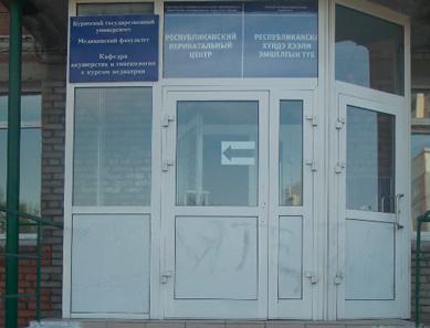 Республиканский перинатальный центр (Улан-Удэ)