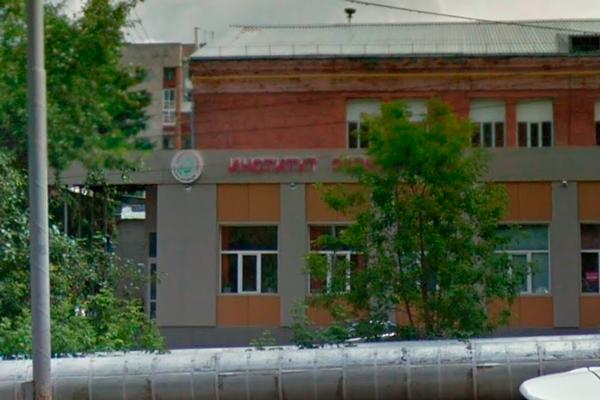 Здание Сибирского института репродукции человека (Томск)