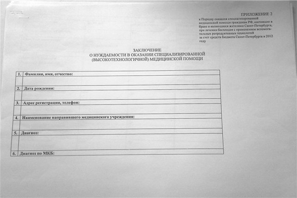 Заключение о бесплодии для проведения ЭКО по ОМС