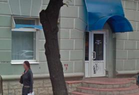 Клиника «Центр ЭКО» (Орел)