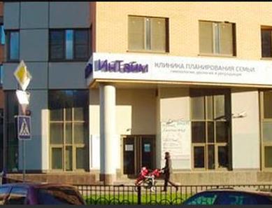 Клиника репродуктивной медицины «ИнТайм» (Москва)