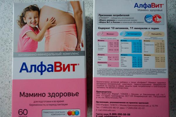 Витамины для беременных Алфавит Мамино здоровье