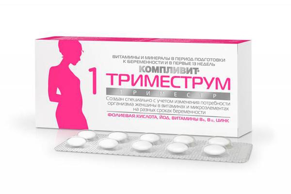 Витаминный комплекс для беременных Компливит Триместрум в 1 триместре