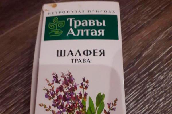 Травы шалфея для приготовления настоя для полоскания горла