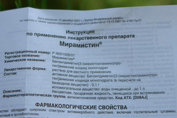 Состав препарата Мирамистин