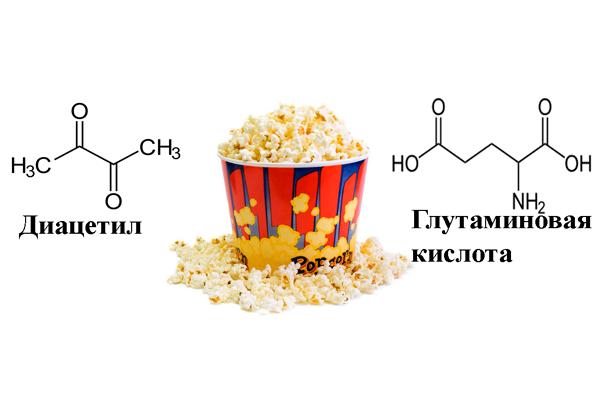 Вред попкорна из-за наличия в его составе глутаминовой кислоты и диацетила