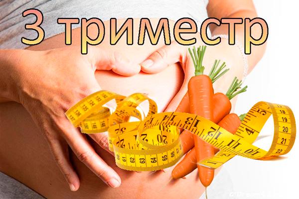 Нормальный набор калорий из-за включения в рацион моркови на третьем триместре беременности