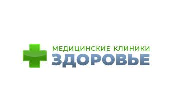 Логотип медцентра Здоровье в Москве